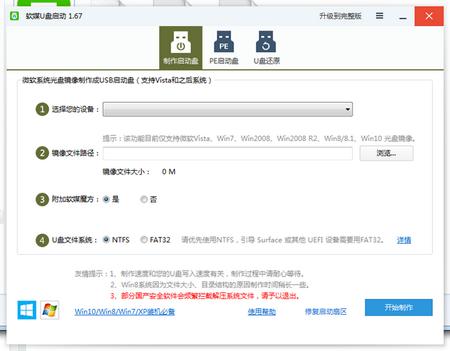 软媒U盘启动 1.67 绿色版(U盘启动盘制作工具) - 截图1