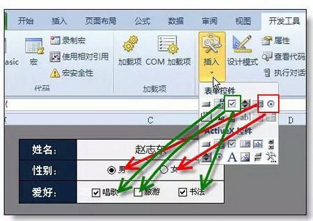如何在Excel里方框内打勾☑ 2