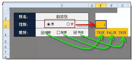 如何在Excel里方框内打勾☑ 4