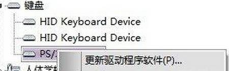 笔记本电脑自带键盘怎么禁用2