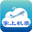 掌上机票 V4.0官方版for android (机票预订)