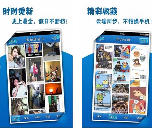 搞笑囧图 V2.2.1官方版for android (轻松减压) - 截图1