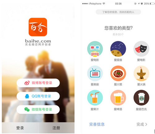 百合网 for iPhone(婚恋交友) - 截图1
