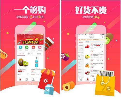 北集便利 for iPhone(生活服务) - 截图1