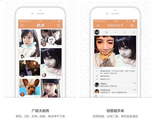 Gif快手 for iPhone(视频分享) - 截图1