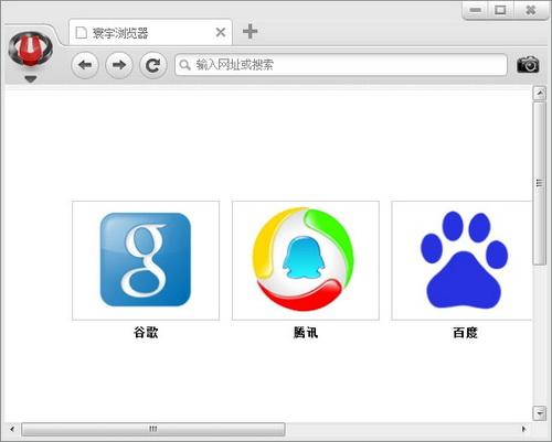 寰宇浏览器 5.0.0官方版 - 截图1
