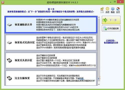 超级硬盘数据恢复软件 V4.8.6 简体中文版(SuperRecovery) - 截图1