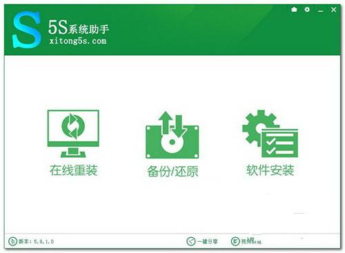 5s系统助手一键重装系统 v5.8.10 官方最新版(系统重装大师) - 截图1