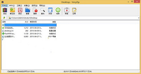 VeryZip V1.0.1.7 官方免费版(微压解压缩软件) - 截图1