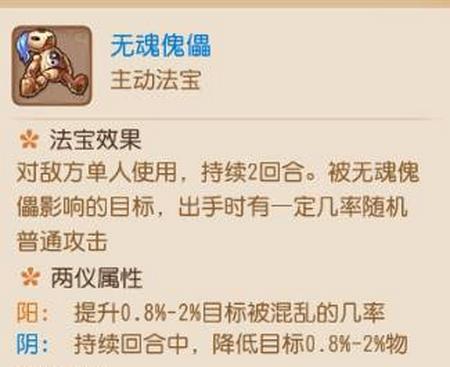 梦幻西游手游10层法宝无魂傀儡属性分析及使用攻略