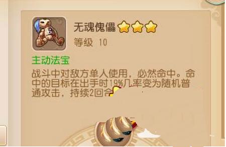 梦幻西游手游10层法宝无魂傀儡属性分析及使用攻略4