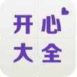 开心大全 V1.0官方版for android (无聊消遣)