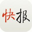 天天快报 for iPhone(新闻阅读)