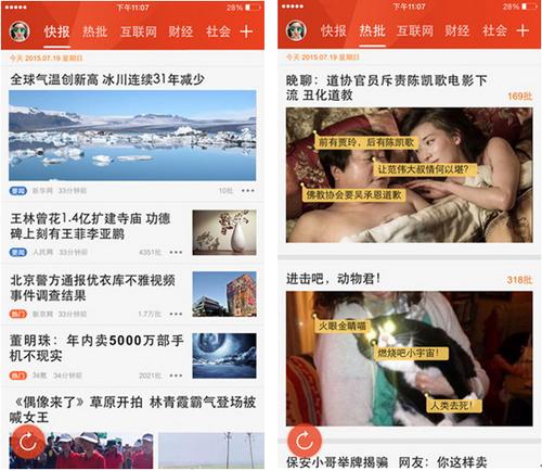 天天快报 for iPhone(新闻阅读) - 截图1