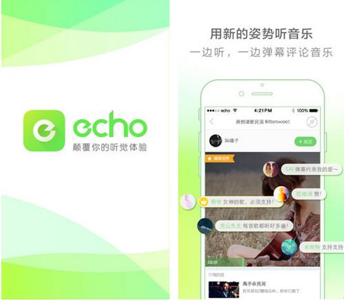 echo回声 for iPhone(音乐交流) - 截图1