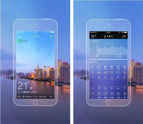 默迹天气通 for iPhone(天气查询) - 截图1