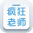 疯狂老师 V4.1.5官方版for android(辅导学习)