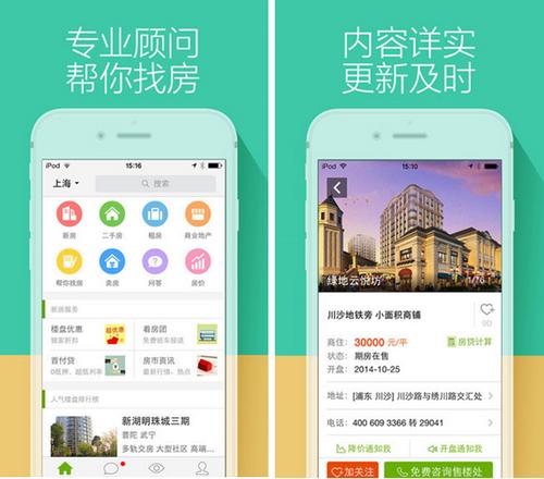 安居客二手房 for iPhone(租房住宿) - 截图1