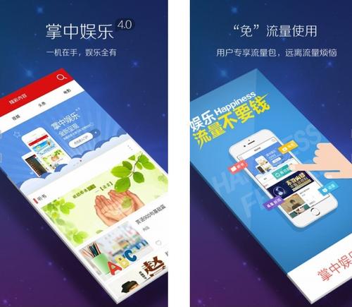 掌中娱乐 V4.1.3官方版for android (娱乐社区) - 截图1
