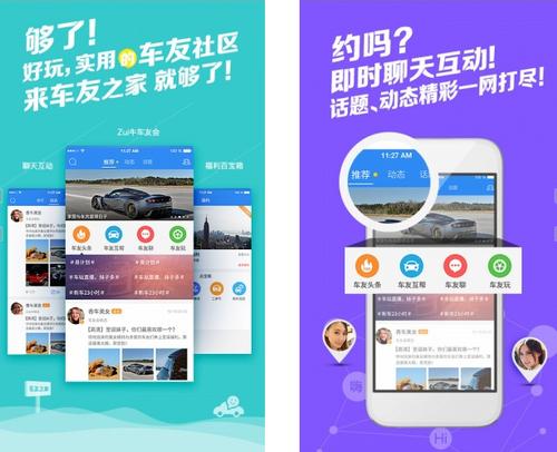 车友之家 V3.0.1官方版for android (分享交流) - 截图1