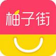 柚子街 for iPhone(达人购物)