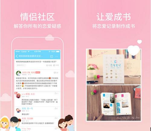 恋爱笔记 for iPhone(幸福见证) - 截图1