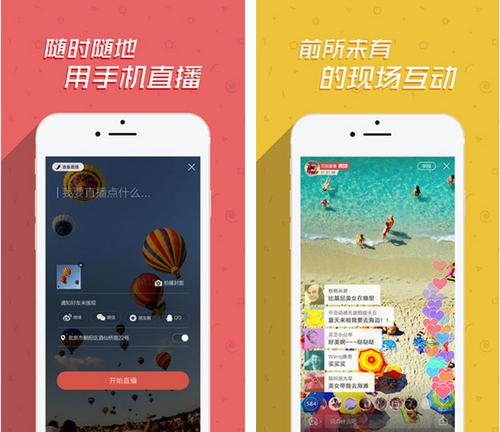 花椒直播 for iPhone(互动直播) - 截图1