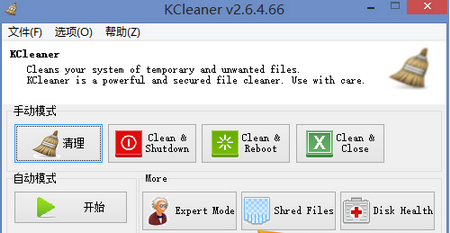 KCleaner v2.6.5.67 多国语言中文版(系统清理工具) - 截图1
