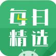 每日精选 V2.0.1官方版for android (信息推荐)
