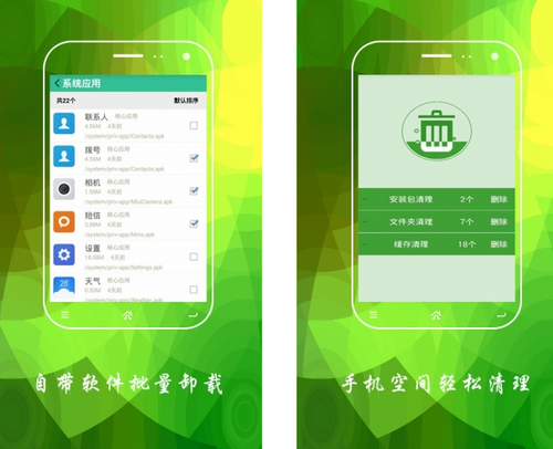 一键卸载大师 V4.6.3官方版for android(手机清理) - 截图1