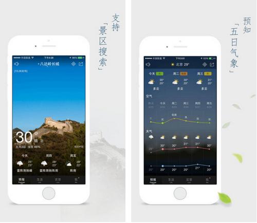 天气通 for iPhone(天气预报) - 截图1