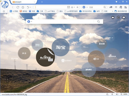 UC浏览器 5.5.9235.9最新版(多屏浏览器) - 截图1
