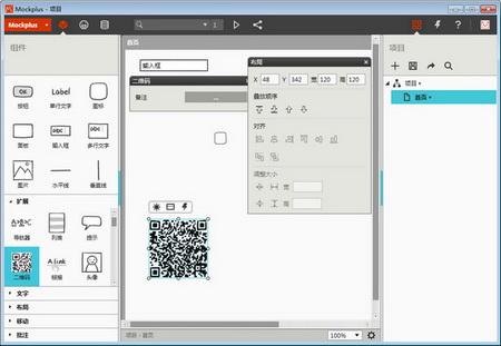 Mockplus V2.1.1官方版(原型图设计工具) - 截图1
