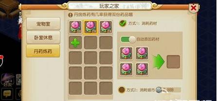 梦幻西游手游活力值最佳使用攻略4