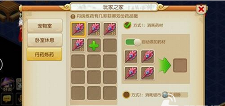 梦幻西游手游活力值最佳使用攻略5