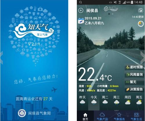 知天气 V2.1.6官方版for android (福建天气) - 截图1