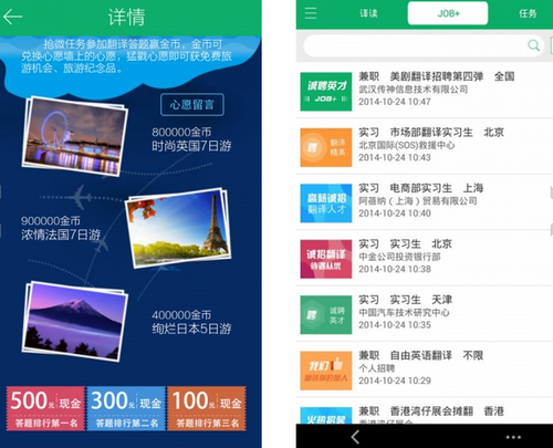 译客传说 V4.4.1官方版for android(手机翻译) - 截图1