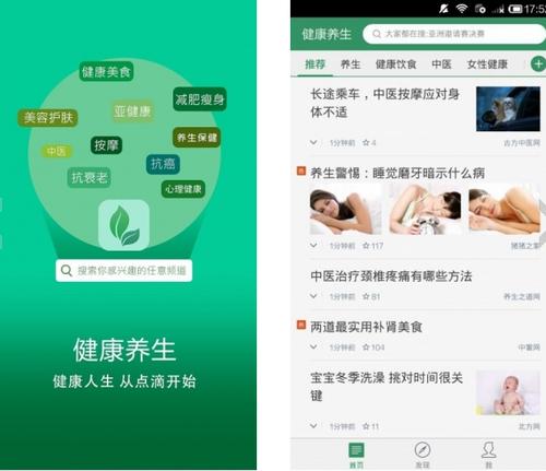 健康养生 V3.2.1官方版for android(养生保健) - 截图1
