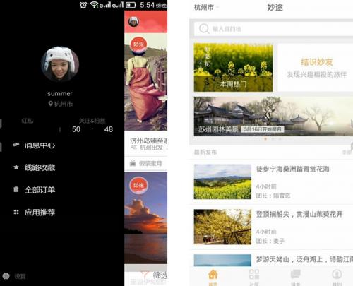 妙途 V3.4.5官方版for android(旅行社交) - 截图1