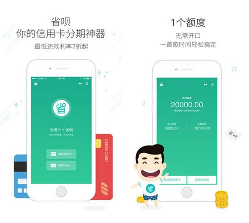 省呗 for iPhone(借贷还款) - 截图1