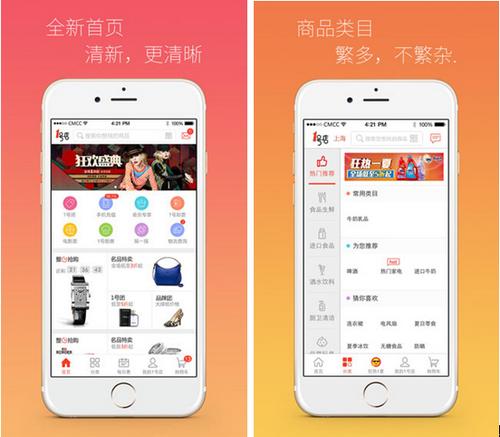 1号店 for iPhone(生活购物) - 截图1