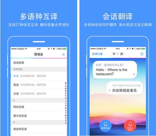 百度翻译 for iPhone(翻译工具) - 截图1