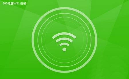 360免费wifi v5.3.0.3020官方版(网络共享) - 截图1