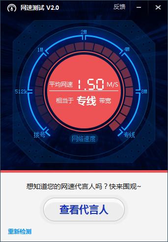 百度网速测试 2.0绿色版(测网速工具) - 截图1