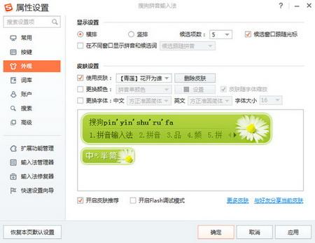 搜狗输入法 v7.8.0.7293官方正式版(智能输入) - 截图1