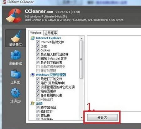 如何有效清理WIN7的C盘内存7
