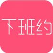 下班约 V2.0官方版for android(交友约会)