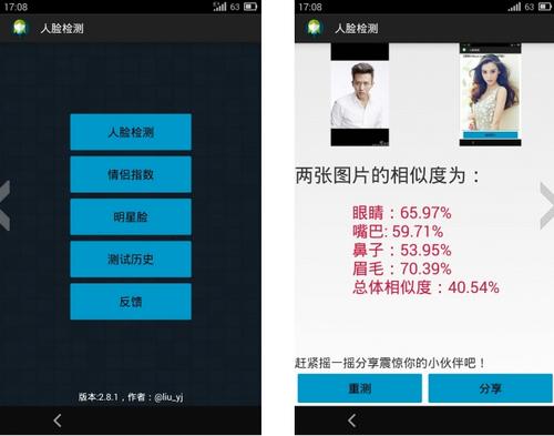 人脸检测 V3.1.4官方版for android(生物识别) - 截图1
