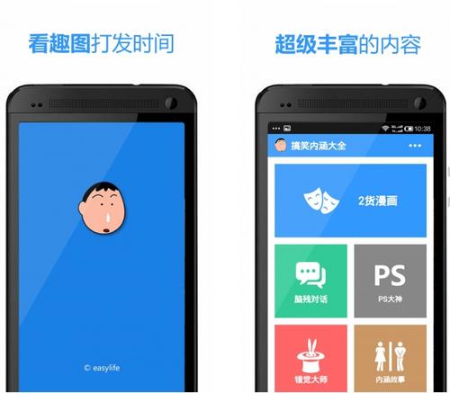 搞笑内涵大全 V1.3.0官方版for android (无聊消遣) - 截图1