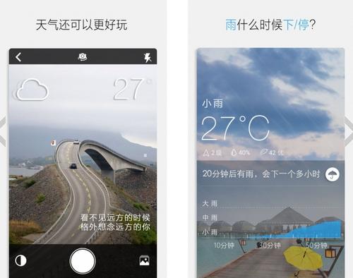 天气家 V2.1.3官方版for android(天气预报) - 截图1